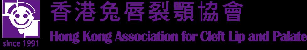 香港兔唇裂顎協會 Hong Kong Association for Cleft Lip and Palate