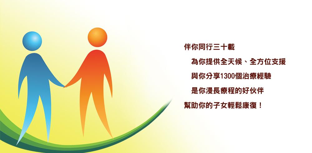 https://www.cleftlip.org.hk/wp-content/uploads/2020/06/伴你同行banner-1000_490.jpg