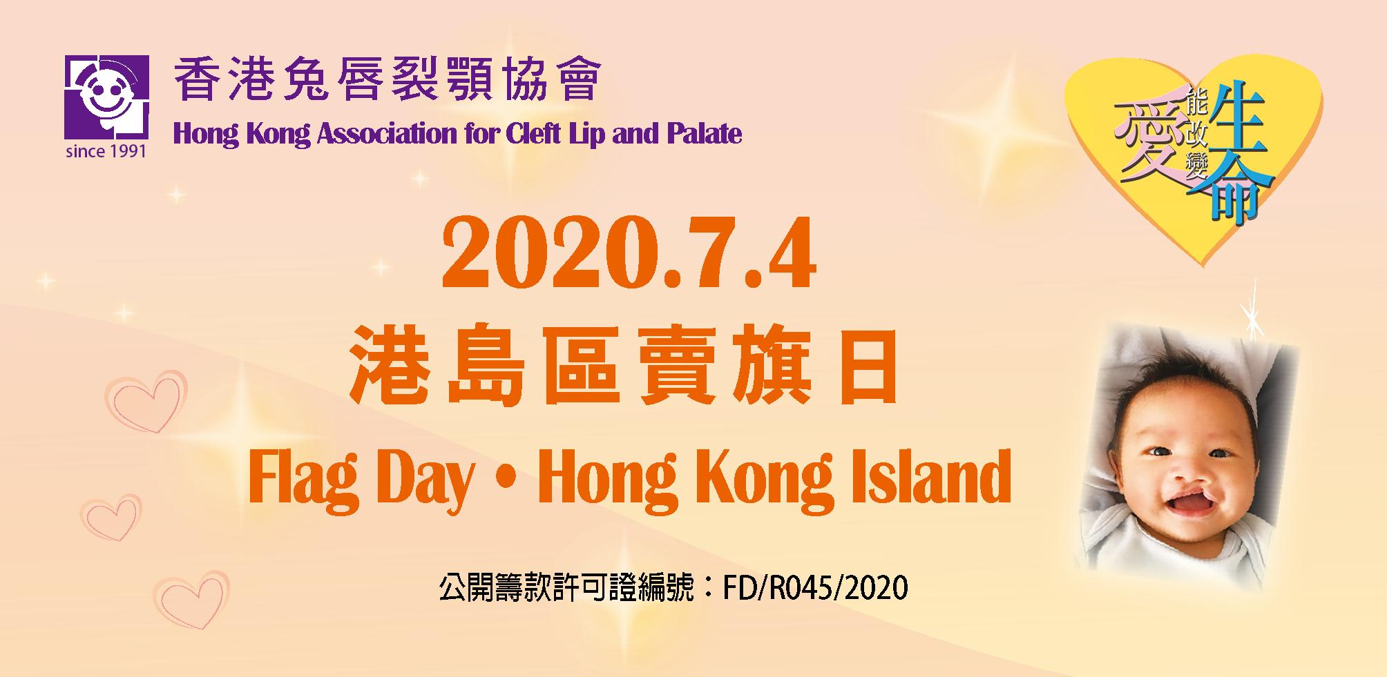 https://www.cleftlip.org.hk/wp-content/uploads/2020/06/2020_FlagDayBanner_desktop.jpg