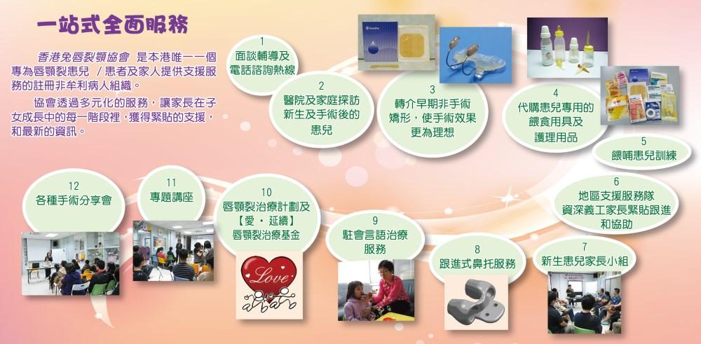 https://www.cleftlip.org.hk/wp-content/uploads/2020/06/banner2-1a.jpg