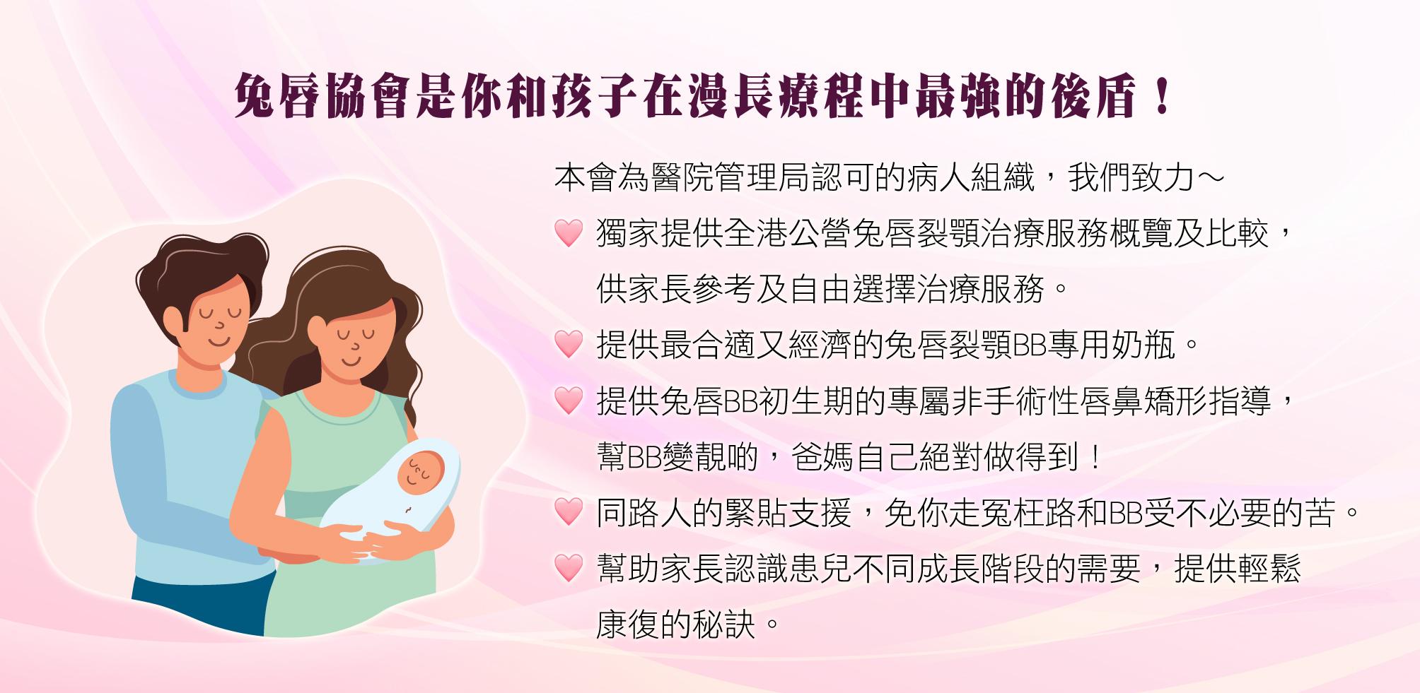 https://www.cleftlip.org.hk/wp-content/uploads/2021/01/2021.1.20_懷孕家長_banner_desktop1-copy-1.jpg
